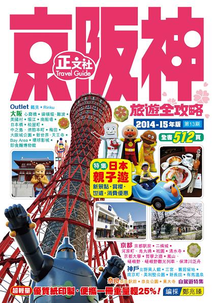 京阪神旅遊全攻略2014-15