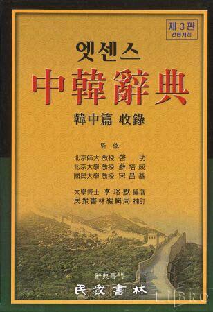 中國語辭典