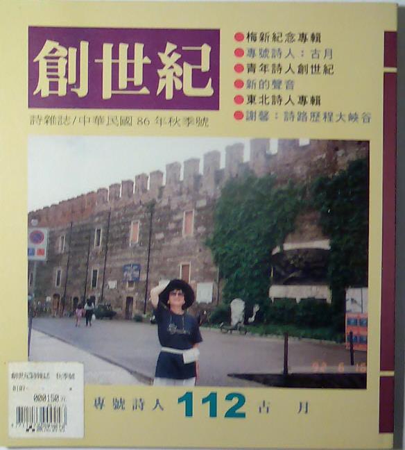 創世紀詩雜誌 第112期