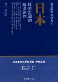 東亞國家與社會(6)