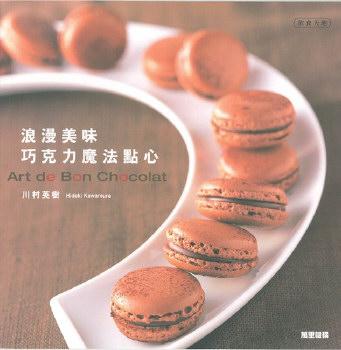 浪漫美味巧克力魔法點心
