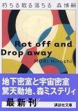 朽ちる散る落ちる―Rot off and Drop away