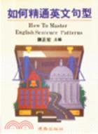 如何精通英文句型