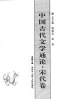 中国古代文学�...