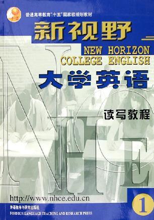 新视野大学英语