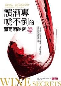讓酒專唬不倒的葡萄酒祕密