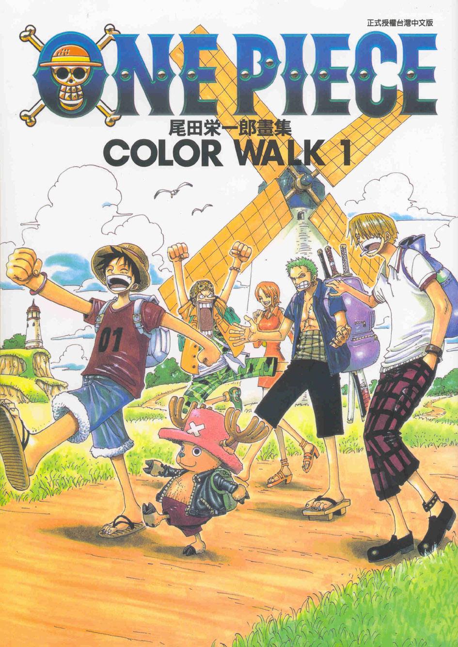尾田栄一郎畫集 ONE PIECE COLOR WALK 1