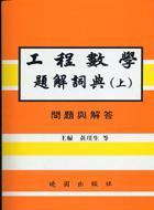 工程數學題解詞典(上冊) 問題與解答