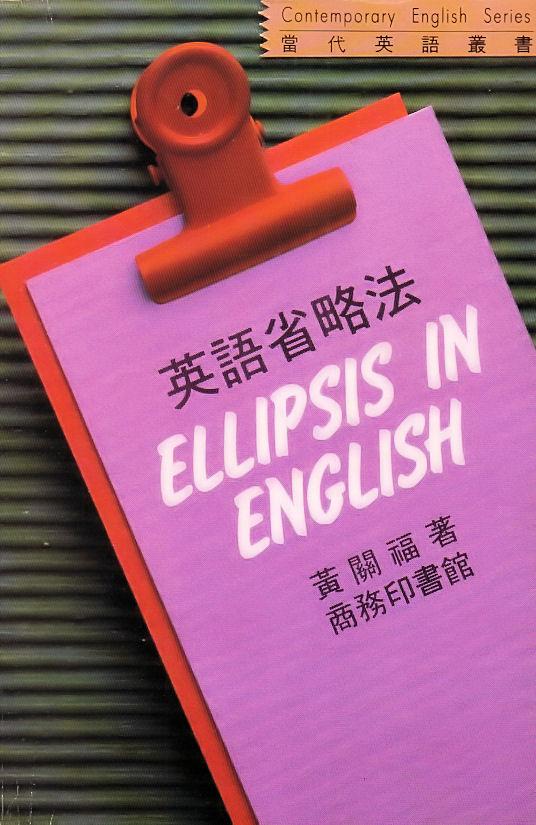 英語省略法