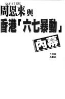 周恩來與香港「六七暴動」內幕
