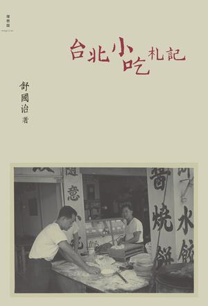台北小吃札记