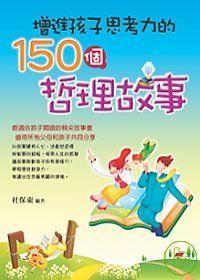增進孩子思考力的150個哲理故事