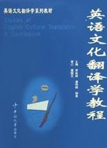 英语文化翻译学教程