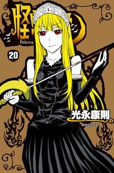 怪物王女 20