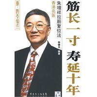 筋长一寸 寿延十年——香港名医朱增祥拉筋复位法