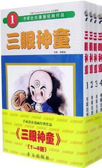三眼神童 (1-4)
