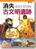 消失古文明遺跡
