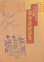台南縣閩南語諺語即(二)