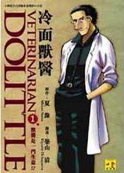 冷面獸醫 1