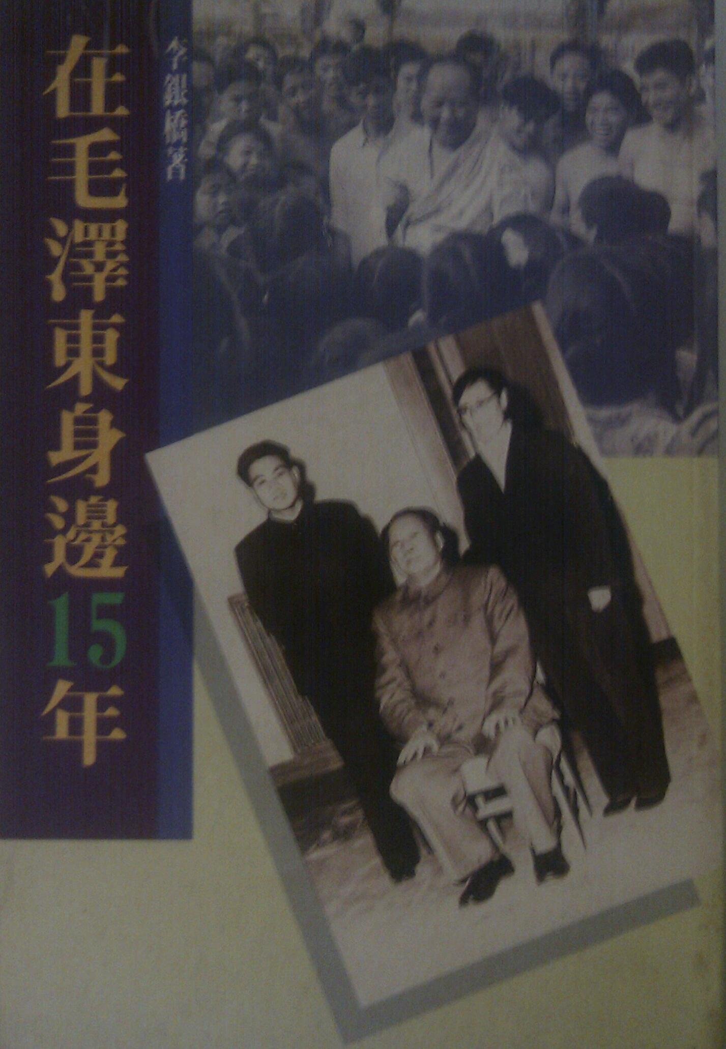 在毛澤東身邊十五年