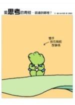 愛思考的青蛙