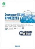 Dreamweaver MX 2004 與 PHP 網頁設計實務