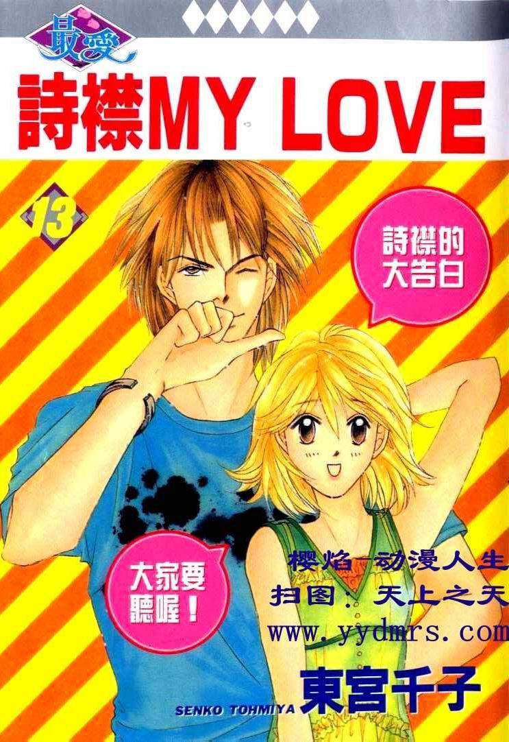 詩襟my love13