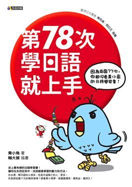 第78次學日語就...