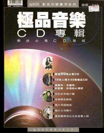 极品音乐CD专辑