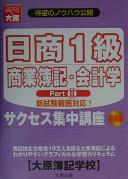 日商1級商業簿記・会計学