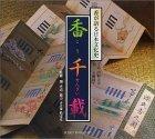 香千載―香が語る日本文化史