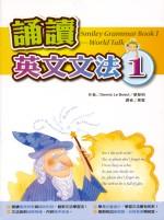 誦讀英文文法1