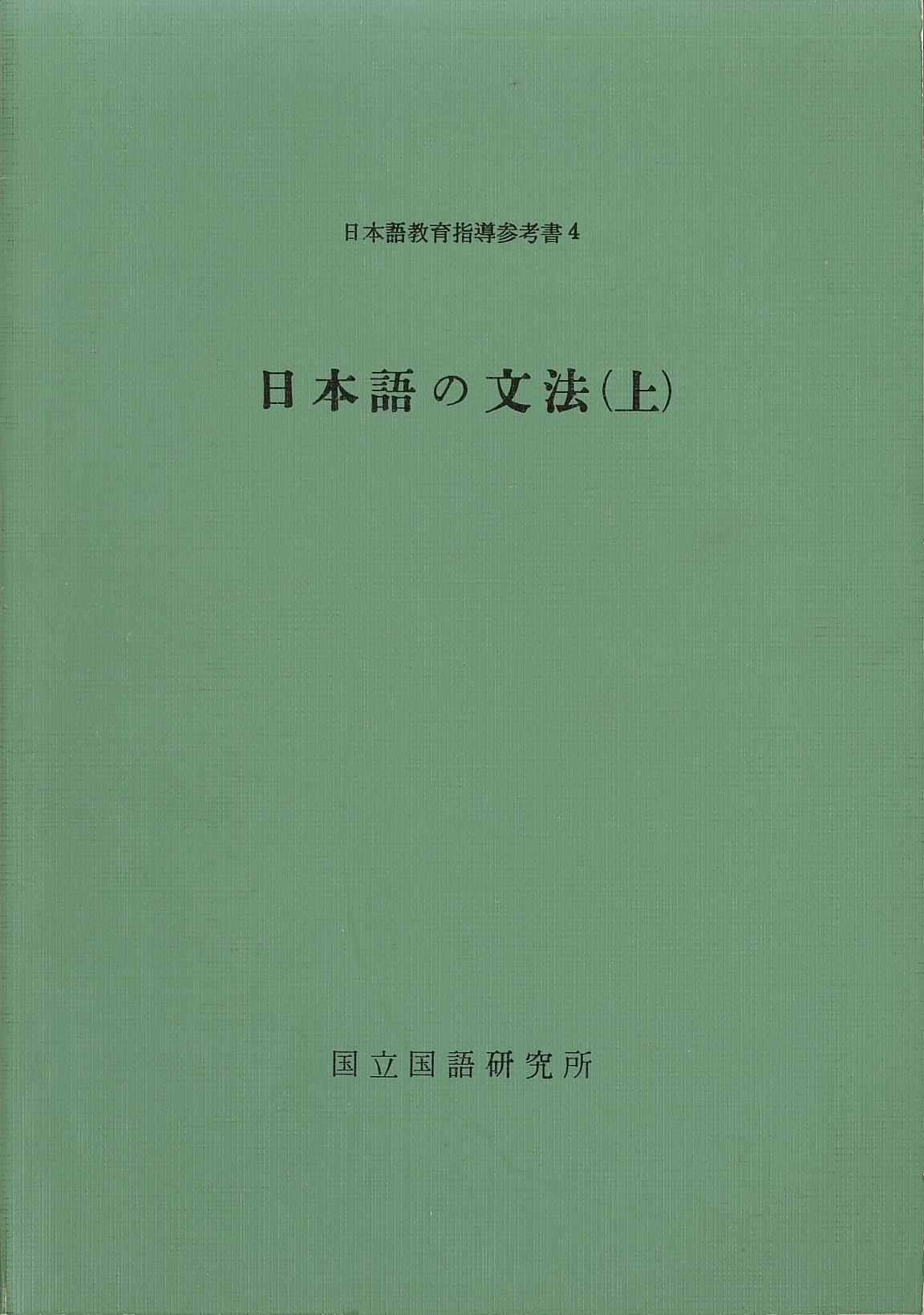 日本語の文法(上)