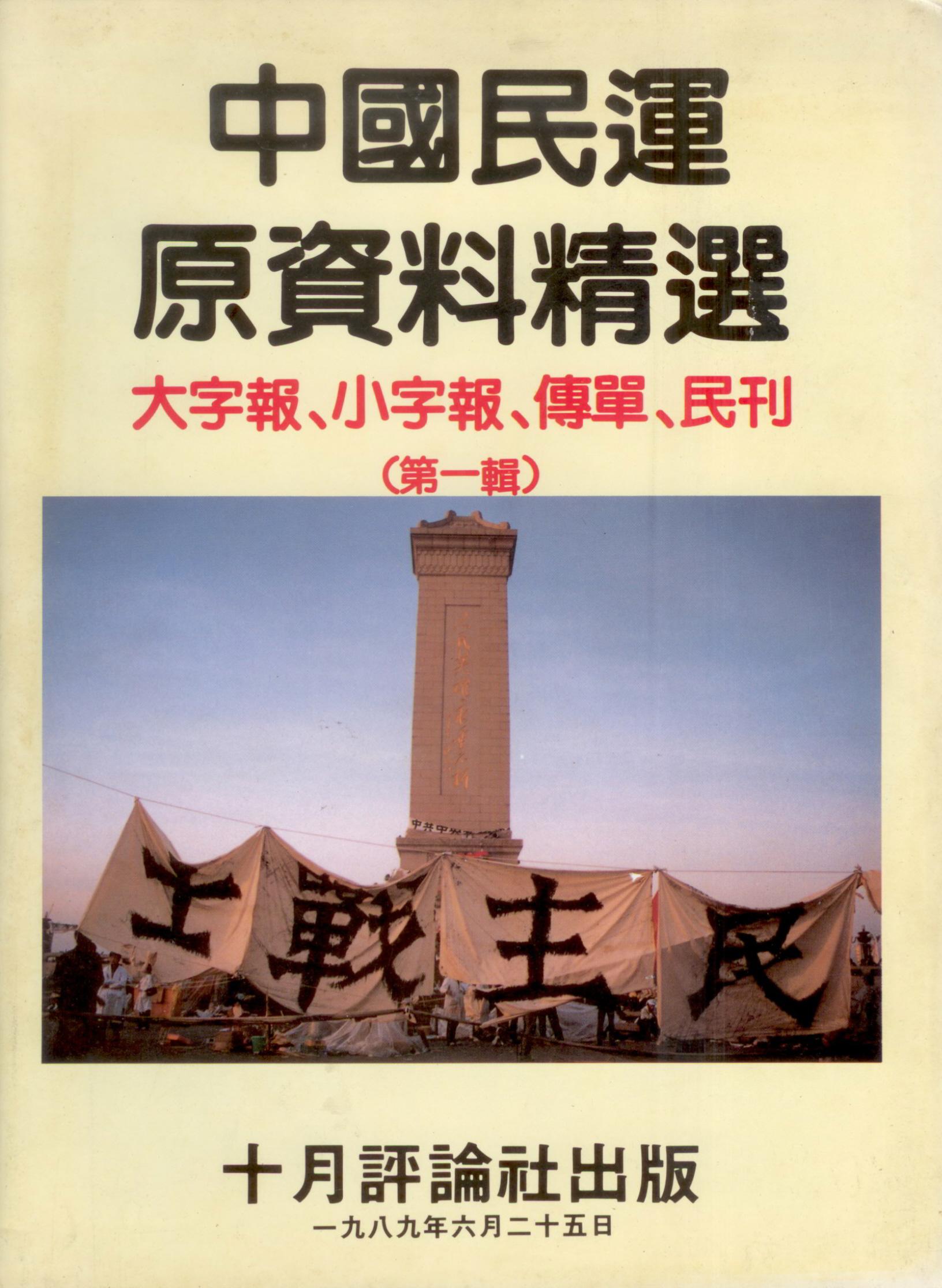 中國民運原資料精選