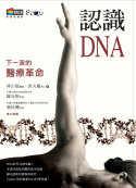 認識DNA
