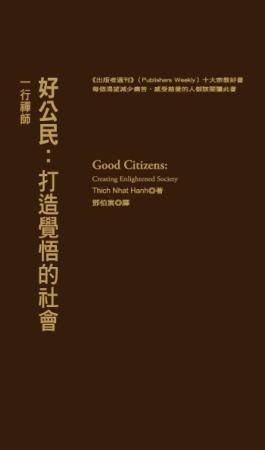 好公民:打造覺悟的社會