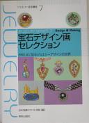 宝石デザイン画セレクション