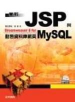 實戰 DreamWeaver 8 for JSP 與 MySQL 動態資料庫網頁