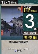 パーフェクトFP技能士3級対策問題集実技編(個人資産相談業務)'12~'13年版
