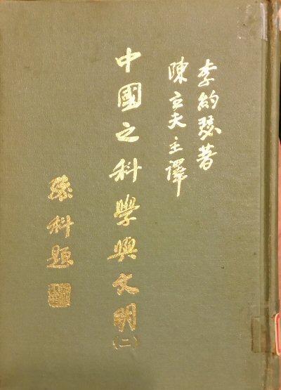 中國之科學與文明 第二冊