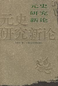 元史研究新论