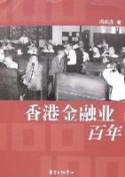 香港金融業百年