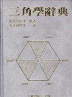 三角學辭典