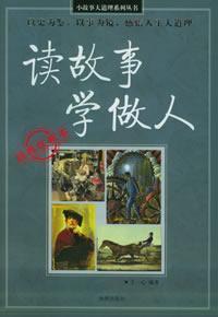 读故事学做人/经典收藏本/小故事大道理系列丛书