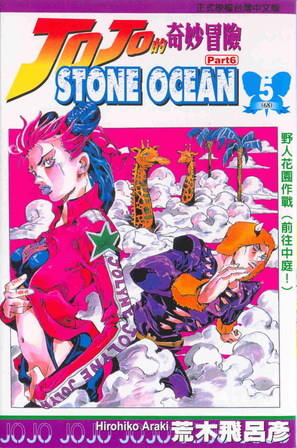 JOJO的奇妙冒險PART6 STONE OCEAN 5(68)