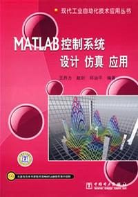 MATLAB控制系统设计仿真应用