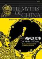 中國神話故事�...