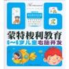 蒙特梭利教育:0-6岁儿童右脑开发