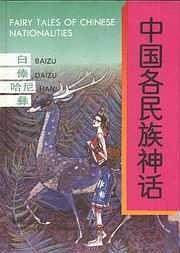 中国各民族神话:白、傣、哈尼、彝
