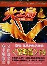 火之鳥(12)